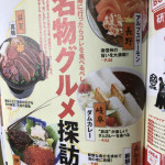 アルプスサーモン丼長野県日帰りドライブ東海ウォーカーで紹介された。
