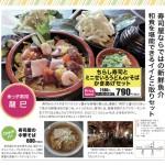 米っ子寿司龍巳の半額祭ちらし寿司とミニせいろ蕎麦