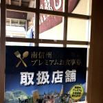南信州プレミアムお食事券 米っ子寿司龍巳取り扱い店