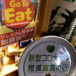 信州GOTOEATキャンペーン米っ子寿司龍巳はお食事券の取り扱い加盟店です。