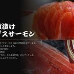市田柿の皮を食材にしSDGsを取り入れアルプスサーモンがバージョンアップ米っ子寿司龍巳